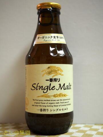 一番搾り シングルモルト(瓶)