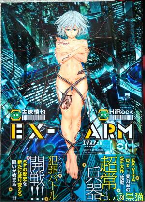 EX-ARM(1)