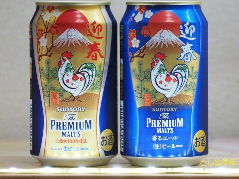 迎春 プレミアムモルツ デザイン缶 ビール