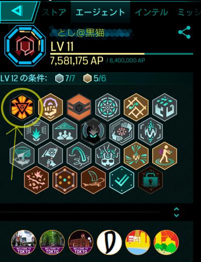 イングレス イージスノヴァ東京 のメダル