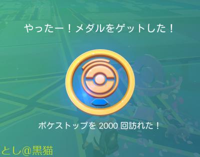 ポケモン GO レベル 20 超えたら苦行 #4