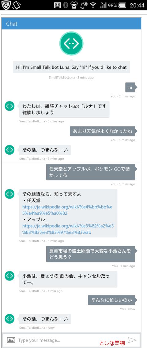 MS Bot Framework 3.0 + goo APIで組織・人名に反応するチャットbot