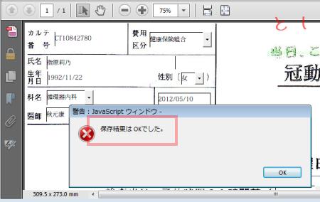 PDFフォームからWebサービスを呼び出し
